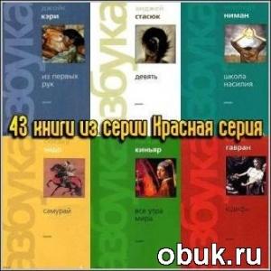 Книга 43 книги из серии Красная серия