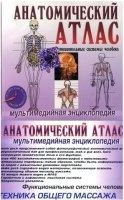 Журнал Анатомический Атлас. Техника массажа.  Мультимедийная энциклопедия iso 697Мб
