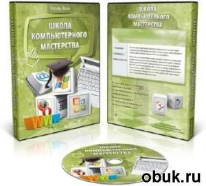 Книга Видеокурс Школа компьютерного мастерства (диск 1,2) (2012)