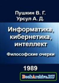 Книга Информатика, кибернетика, интеллект. Философские очерки.