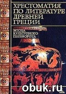 Хрестоматия по литературе древней Греции. Эпоха культурного переворота