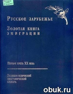 Книга Русское зарубежье: Золотая книга эмиграции. Первая треть XX века