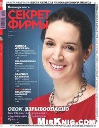 Журнал Секрет фирмы №1-2 2013