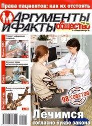 Журнал АиФ. Спецвыпуск. Общество №15 2012