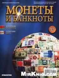 Книга Монеты и Банкноты №17