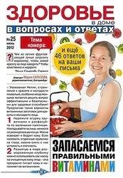 Здоровье в доме №25 2012