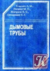Книга Дымовые трубы