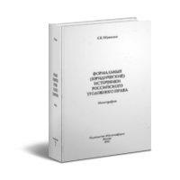 Книга Правовое значение судимости: монография