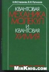Книга Квантовая механика молекул и квантовая химия