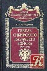 Книга Гибель Сибирского казачьего войска. 1917-1920. Книга I