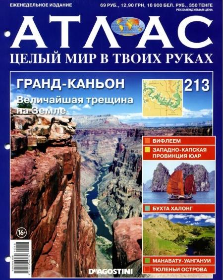 Журнал: Атлас. Целый мир в твоих руках №213 (2014)
