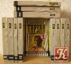 Книга Тарзан - серия книг
