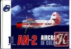 Книга An-2. Aircraft In Colour Volume 1 / Ан-2. Самолеты в окрасках Том 1
