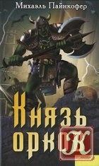 Книга Князь орков