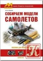 Книга Собираем модели самолетов