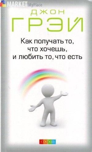 Книга Практическое пособие по исполнению желаний / Как иметь то, что хочешь, и хотеть то, что имеешь