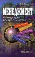 Книга Менеджмент в индустрии гостеприимства (отели и рестораны)