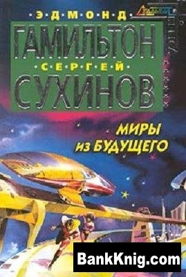 Книга Миры из будущего