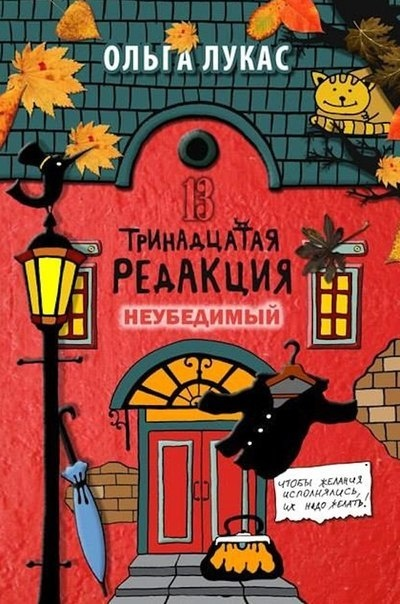 Книга Ольга Лукас Тринадцатая редакция. Неубедимый