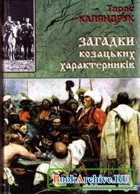 Загадки козацьких характерників.