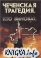 Книга Чеченская трагедия. Кто виноват