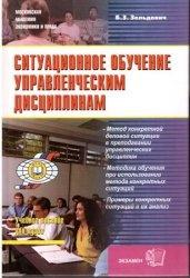Книга Ситуационное обучение управленческим дисциплинам