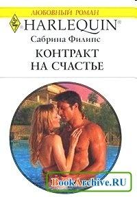 Книга Контракт на счастье.