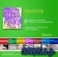 Книга Онкология. Приложение к учебнику для студентов медицинских ВУЗов
