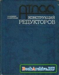 Книга Атлас конструкций редукторов.