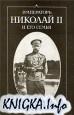 Аудиокнига Император Николай II и его семья (Аудиокнига)