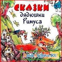 Аудиокнига Сказки дядюшки Римуса (Аудиокнига).