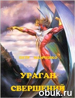 Книга Мамченко Петр. Ураган свершений