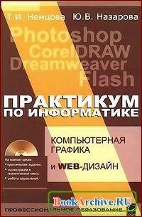 Книга Практикум по информатике: компьютерная графика и web-дизайн.