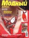 Журнал Журнал Модный №2(43) 2006