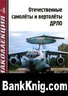 Книга Авиаколлекция 03 2009 Отечественные самолеты и вертолеты ДРЛО