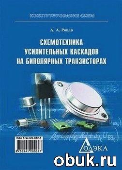 Книга Схемотехника усилительных каскадов на биполярных транзисторах