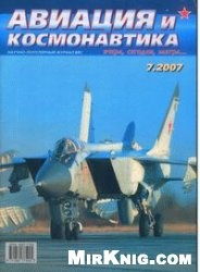 Журнал Авиация и космонавтика №7 2007г.