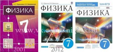 Книга 7 класс Физика Н. С. Пурышева, Н. Е. Важеевская