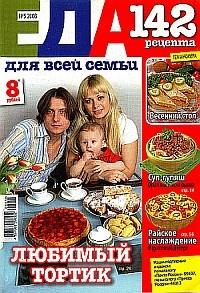 Журнал Еда для всей семьи № 5 (май 2008)