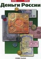 Книга Деньги России