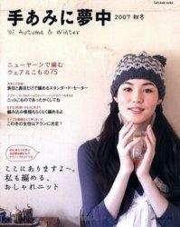 Журнал Lets knit series №4324 2007