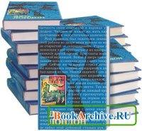 Книга Джек Лондон. Полное собрание сочинений (24 тома)