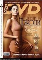 Журнал Журнал Total DVD №12 (декабрь 2006)