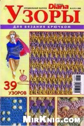 Журнал Маленькая Diana №4 2006 г. Специальный выпуск