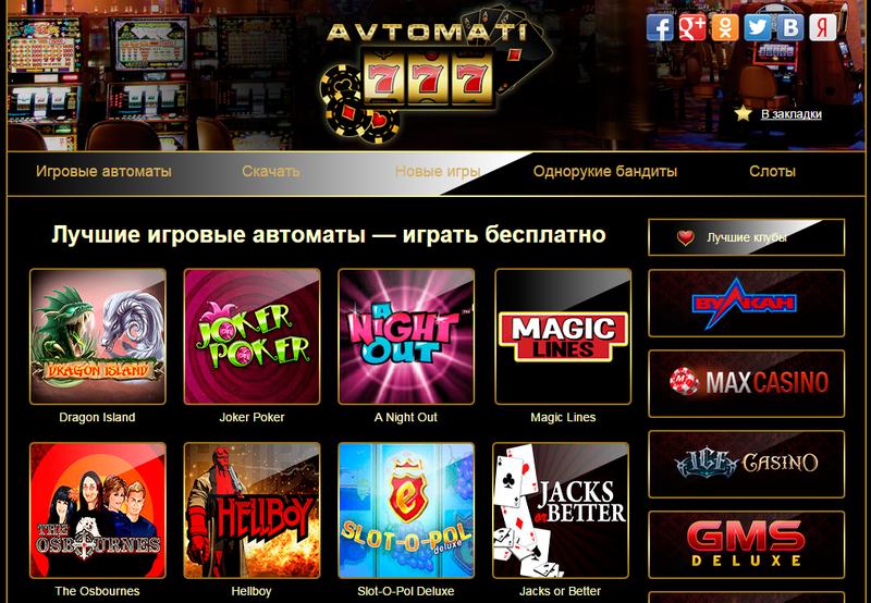 сайт slot bandit com автоматы казино вулкан