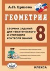 Книга Сборник заданий для тематического и итогового контроля знаний, Геометрия, 8 класс, Ершова А.П., 2013