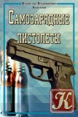 Книга Книга Самозарядные пистолеты