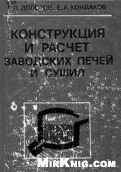 Книга Конструкция и расчет заводских печей и сушил