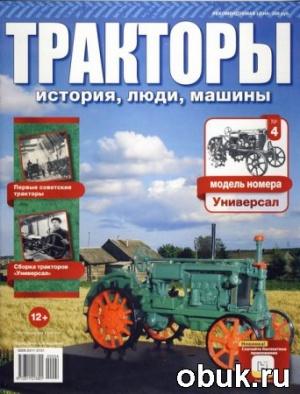 Журнал Тракторы: история, люди, машины №4 (2015)