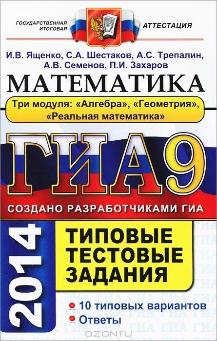 Ященко И.В., Шестаков С.А. ГИА 2014. Математика. 9 класс. Типовые тестовые задания